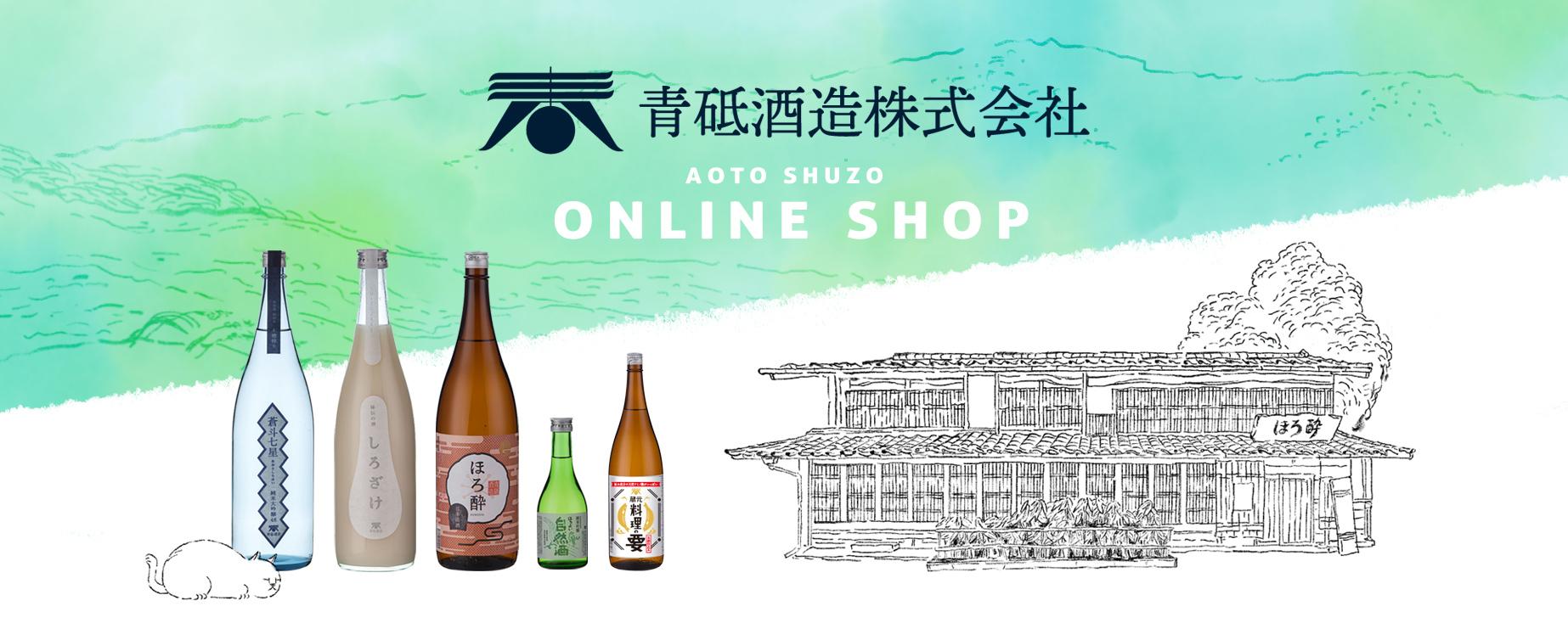 青砥酒造オンラインショップ