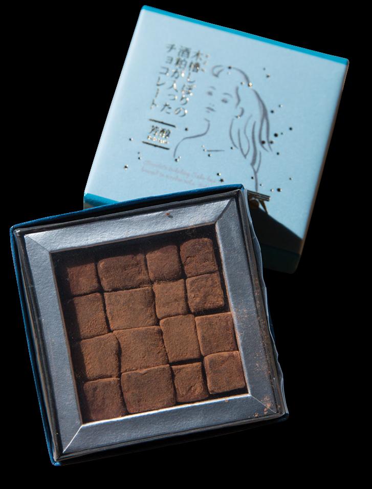 木槽しぼりの酒粕が入ったチョコレート